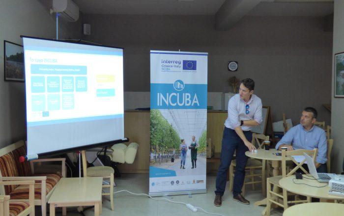 Ενημερωτική εκδήλωση INCUBA